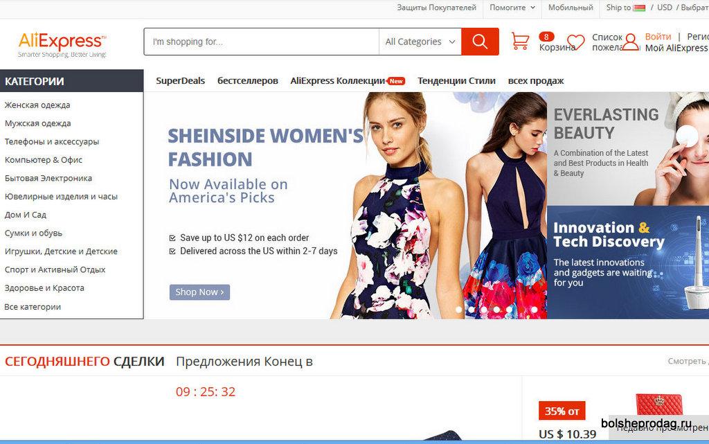 Реклама інтернет магазину одягу