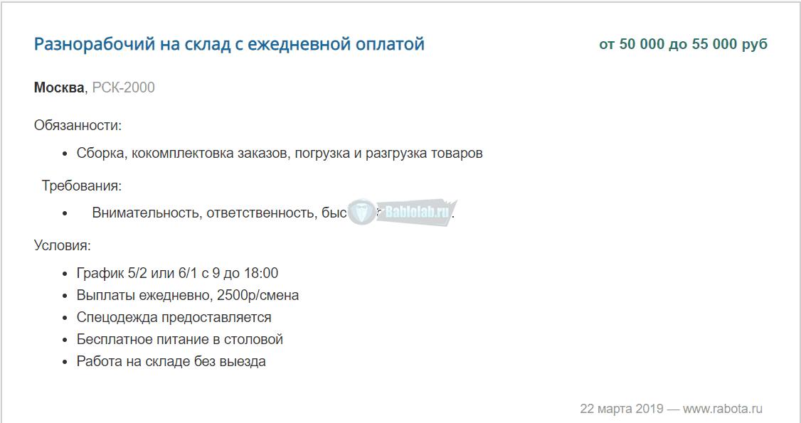 Работа в москве с ежедневной оплатой от 2000 тыс руб для пенсионеров