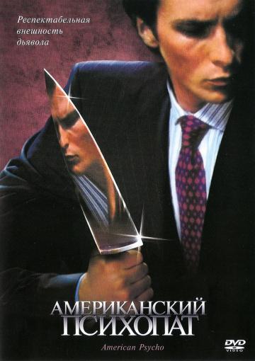 Актеры фильма американский психопат