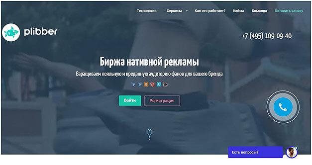 birzha-nativnoj-reklamy
