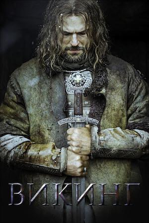 Смотреть онлайн кино викинг с данилой козловским