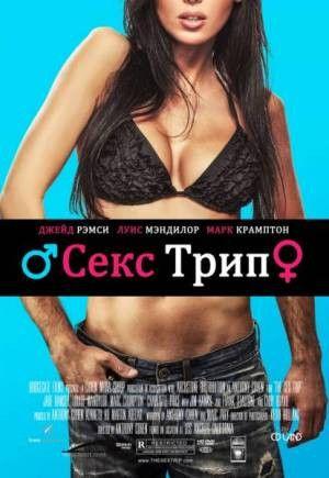 Кино секс новинка