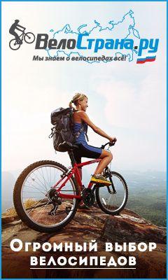 ВелоСтрана.ру