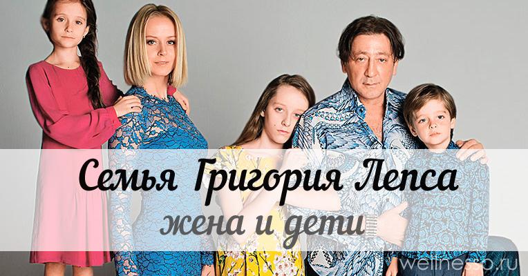 Фото григорий лепс и его семья фото