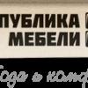 """Фабрика """"Республика мебели"""" ищет партнеров-заказчиков - последнее сообщение от Тагир Максютов"""