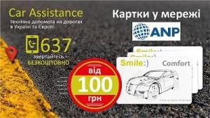 Картки Car Assistance відтепер можна купити на АЗК ANP