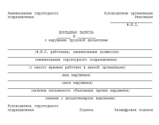 Докладная записка о хамском поведении сотрудника пример