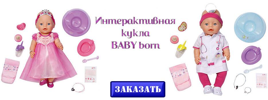 Интерактивная кукла BABY born