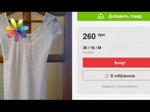 Как через интернет продать вещи