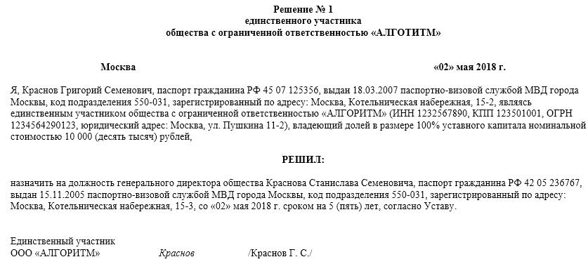 Решение о назначении генерального директора единственного учредителя