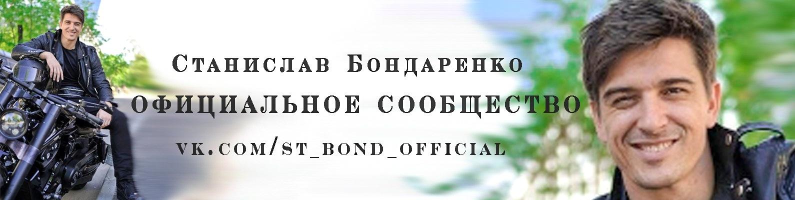 Настоящая страница станислава бондаренко в вк