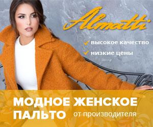 Пальто от производителя TM Almatti