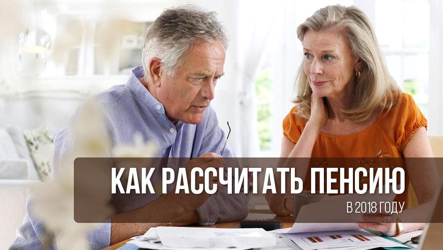 Как правильно рассчитать свою пенсию