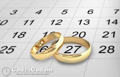 Календарь свадеб на 2017 год