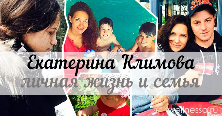 Екатерина климова биография личная жизнь дети муж 2017