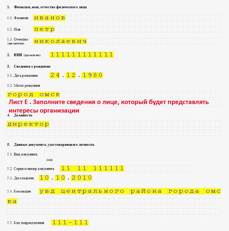 Образец заполнения форма р11001