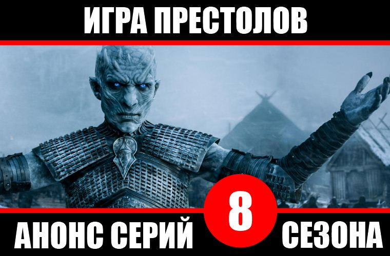 Игра престолов 8 сезон 7 серия спойлеры