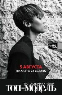 15 сезон топ модель по американски на русском