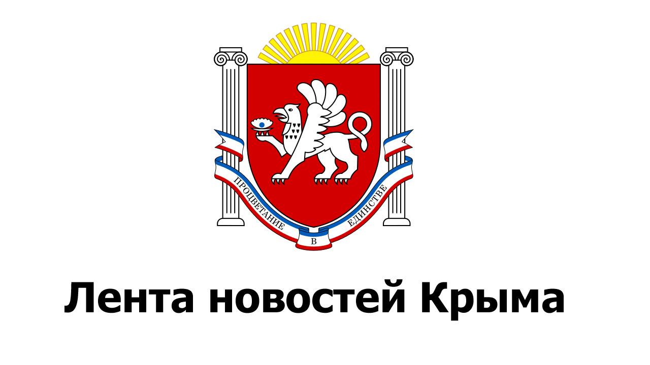 Новости крыма россии мира и украины