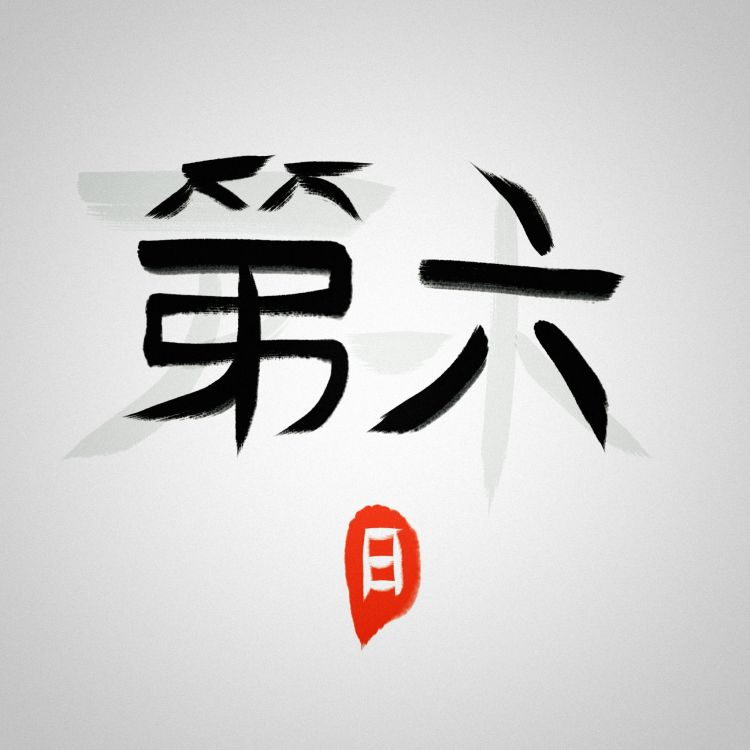 Artwork - A crude attempt at Japanese caligraphy using Zen Brush for iPad Pro