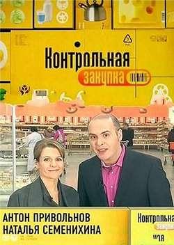 Программа передач 1 канала на 14 августа 2017