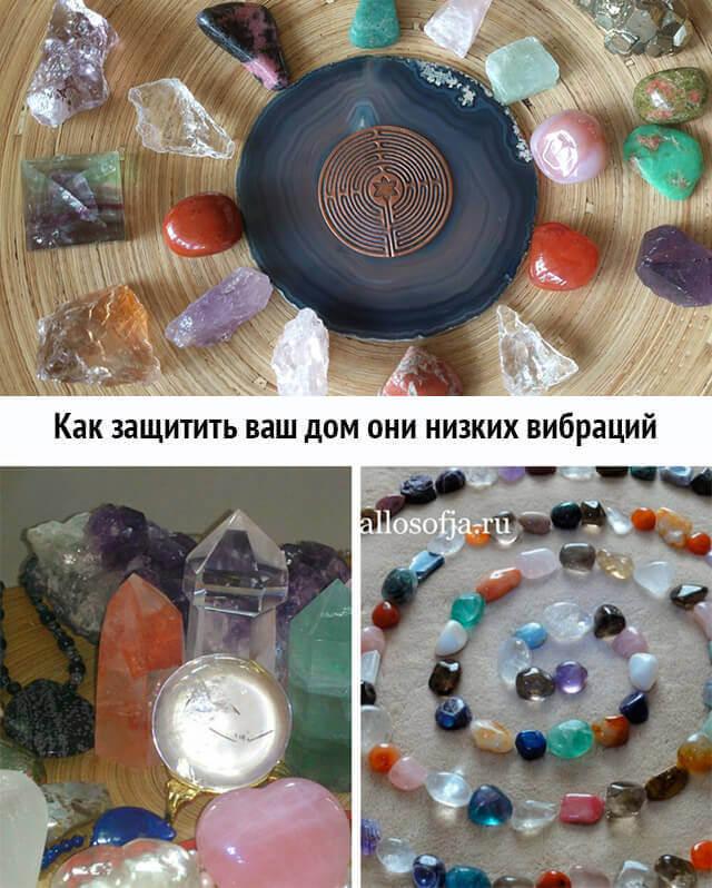 как очистить дом от негатива и поставить защиту: камни