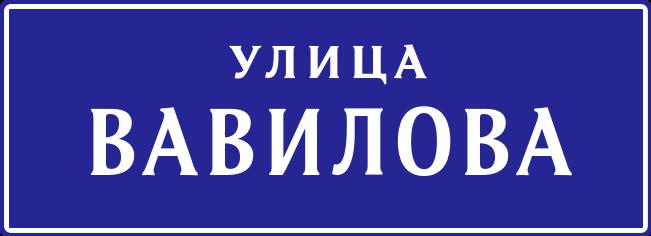 Фото москвы ул вавилова