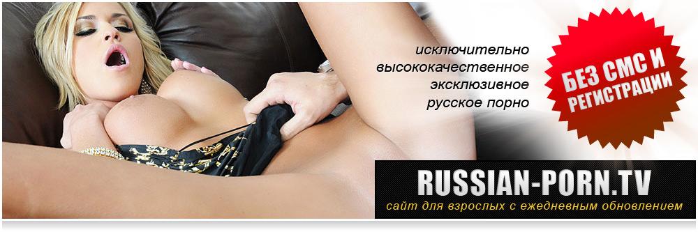 Смотреть онлайн бесплатно и без смс русское порно