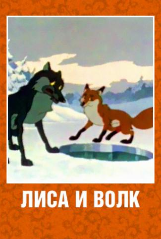 Мультфильм серый волк и лиса