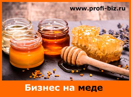 Доход от продажи меда