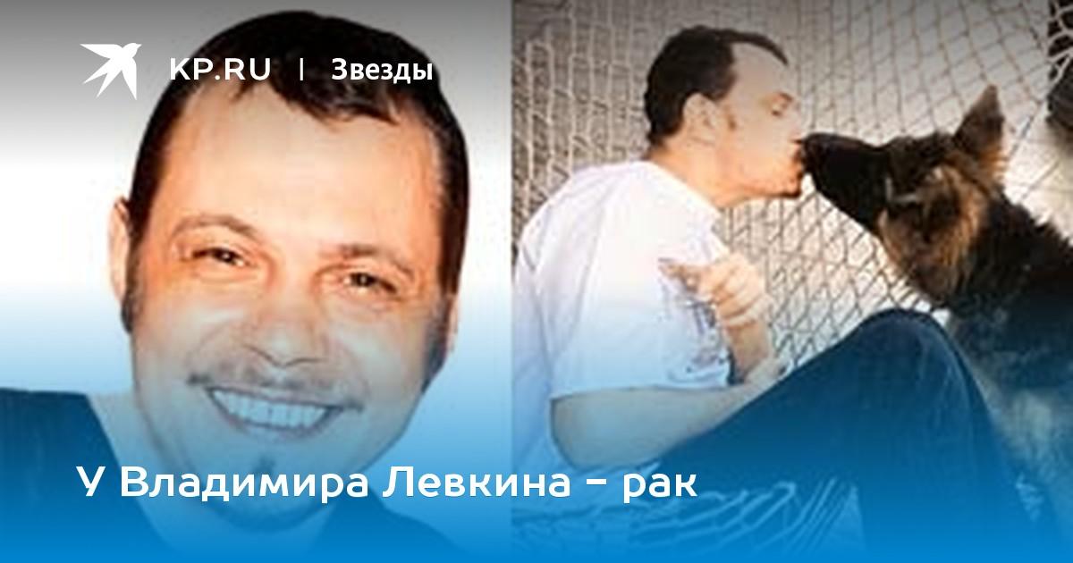 Владимир лёвкин болезнь