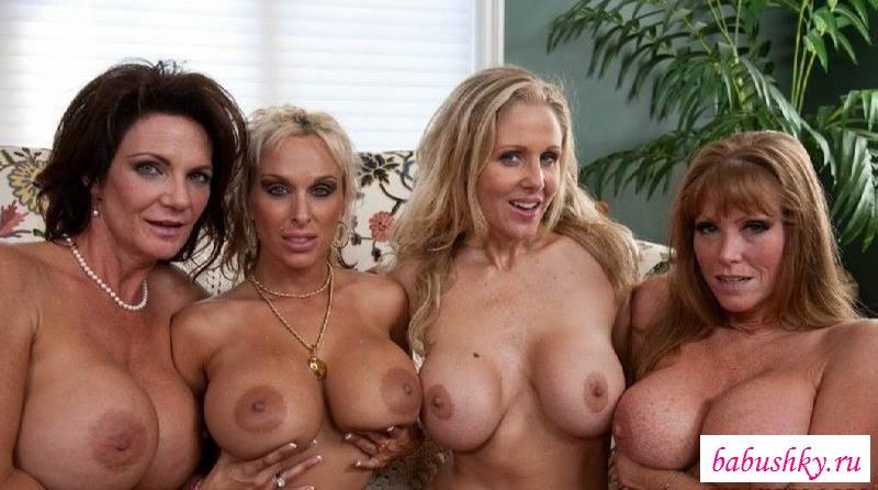 Порно вечеринки зрелых женщин