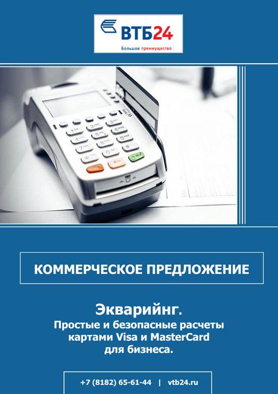 Коммерческое предложение банка