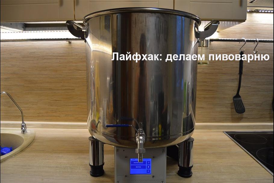 Как сделать пивоварню самому