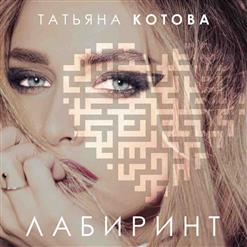 Татьяна котова 2017