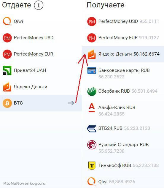 Автоматический обменник Netex24