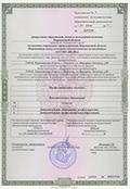 Ссылка на лицензии