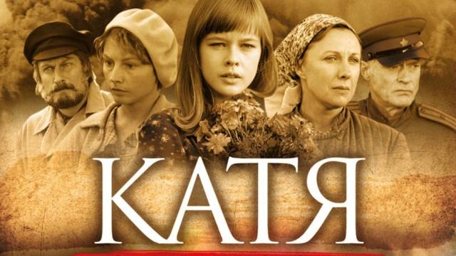 Катя все серии подряд без остановки