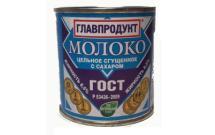 Condensed milk Glavproduct