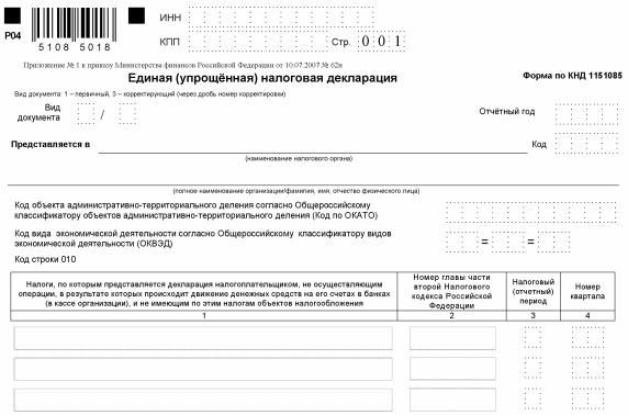Пример заполнения единой упрощенной налоговой декларации