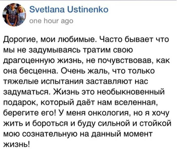 Светлана Устиненко 7