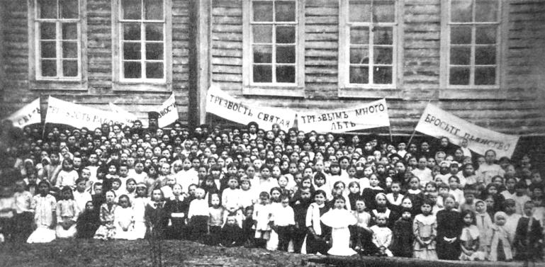 Праздник трезвости. Ижевск. 1914