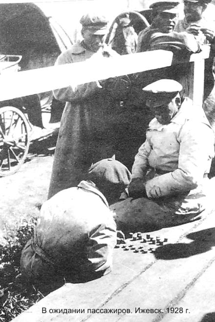 В ожидании пассажиров. Ижевск. 1928 г.