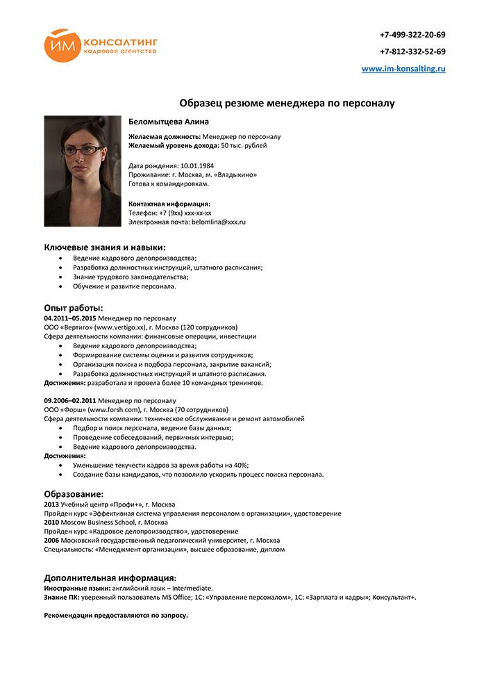 Как написать резюме образец администратора