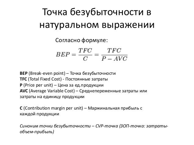 Bep формула
