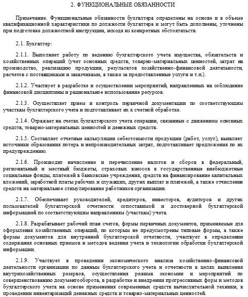 Обязанности и функции бухгалтера + должностная инструкция в 2019 году