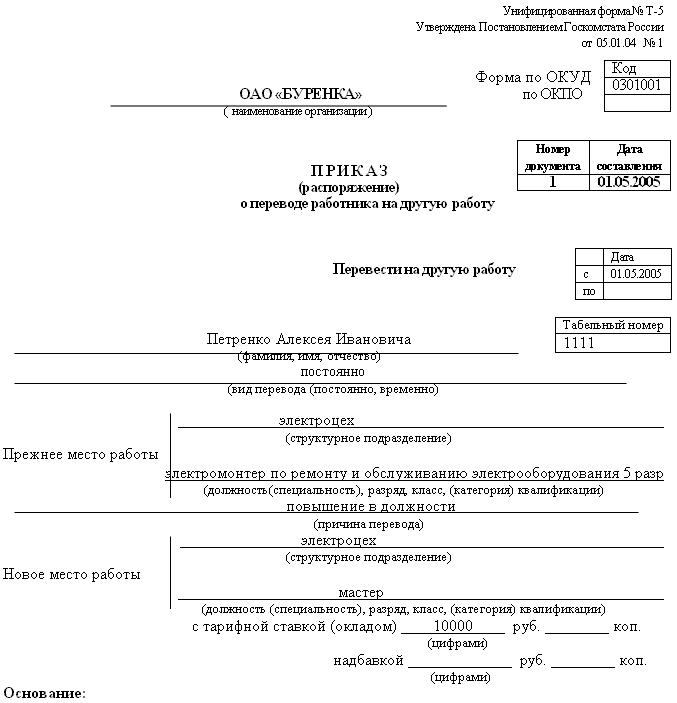 Перевод в другую организацию трудовой кодекс