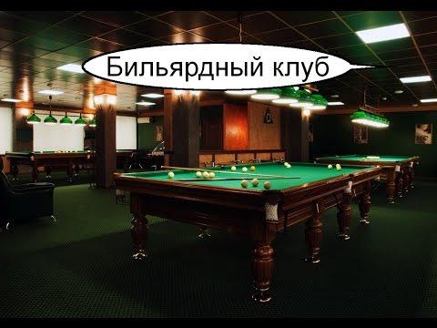Бильярдный клуб бизнес