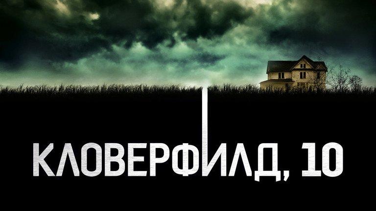 Фильм кловерфилд