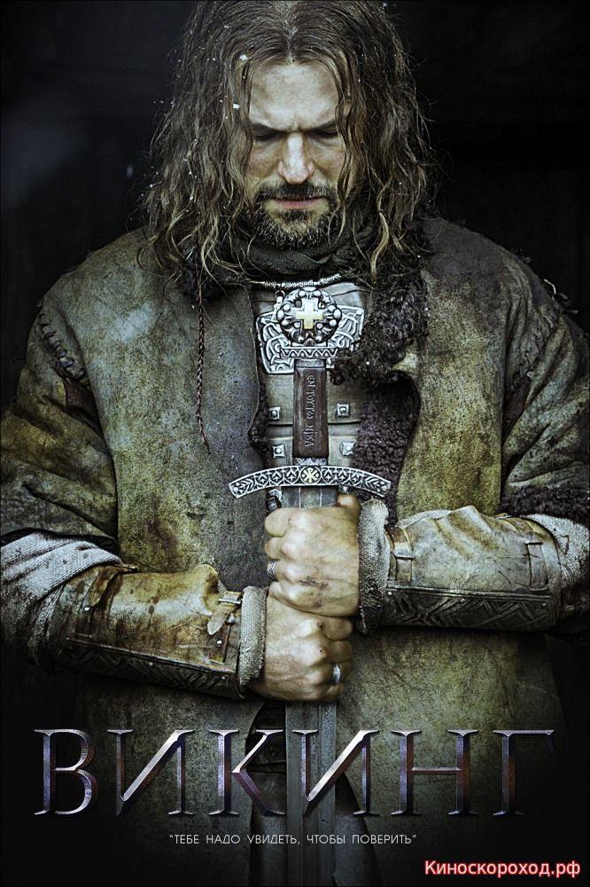 Викинг фильм (2016)